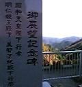 正丸峠の御展望記念碑
