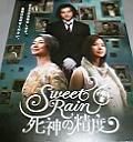 『Sweet Rain 死神の精度』