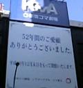 新宿コマ劇場の挨拶