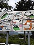 塩沢観光板