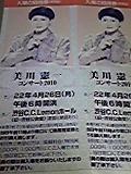 美川憲一45周年記念コンサート