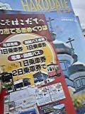 電車バス1日乗車券