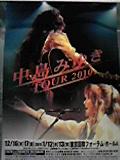 中島みゆきTOUR2010
