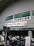 東京ドームの入口