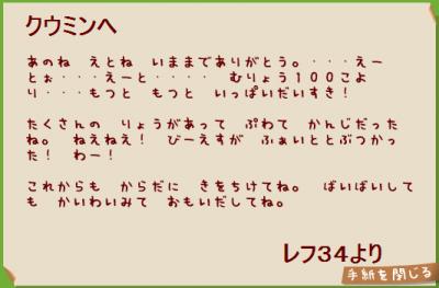 レフ34の手紙
