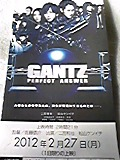 『GANTZ: PERFECT ANSWER』