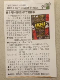IKKIが休刊   はじめましてワイルドマウンテンです。 bf9fd5fc655