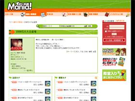 2008花火大会道場