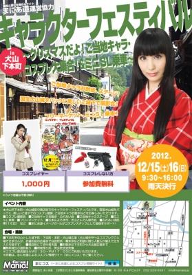キャラクターフェスティバル in犬山・下本町 〜クリスマスだよ!ご当地キャラ・コスプレ大集合!&ミニSL乗車〜