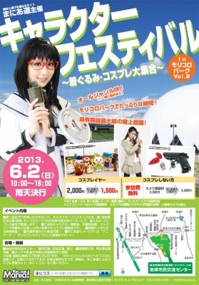東海中部コスプレ撮影会イベントキャラクターフェスティバルinモリコロパーク Vol.2