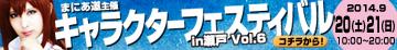 東海中部愛知コスプレ撮影会イベントキャラクターフェスティバルin瀬戸Vol.6