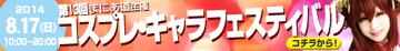 東海中部岐阜コスプレ撮影会イベントコスプレ・キャラフェスティバルin多治見