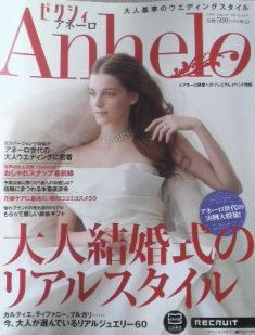 anhelo march2011.jpg