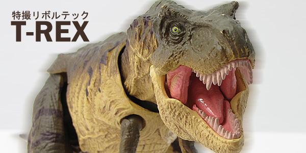 特撮リボルテックT-rex