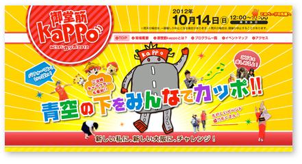 おおさかもん大賞2012