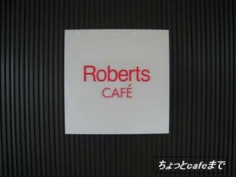 Roberts CAFE INTERPARK