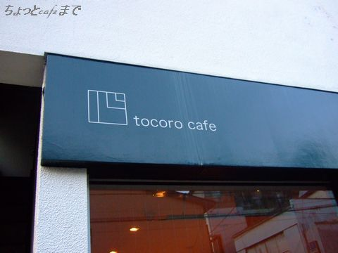 tokorocafe