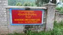学校の看板
