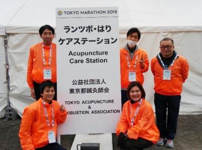 東京マラソン 野の花鍼灸院