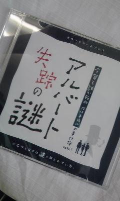今宵も誰か死ぬ1stCD「アルバート失踪の謎」