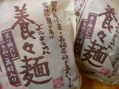 養々麺 口コミ