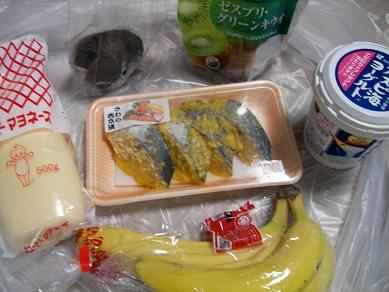 楽天マート 鮮魚