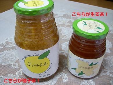 生姜茶 柚子茶 韓国