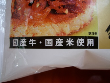 叙々苑焼肉ライスバーガー 口コミ