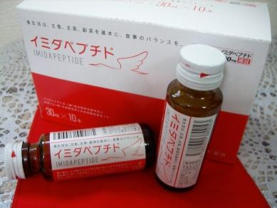 イミダペプチド サプリメント