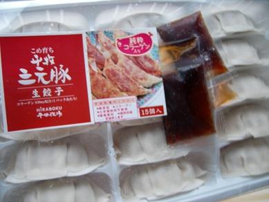 平田牧場 三元豚餃子