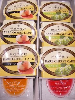 銀座千疋屋 チーズケーキ