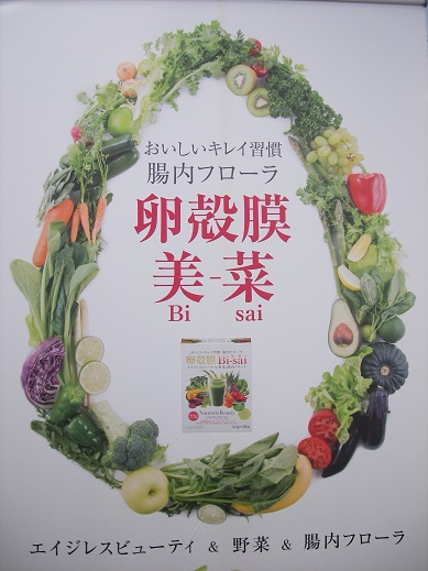 ALMADO 健康食品