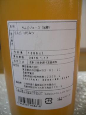 蜜ブラックラベル【りんごジュース】