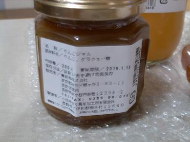 蜜ブラックラベル【スプレットまるごと果実】
