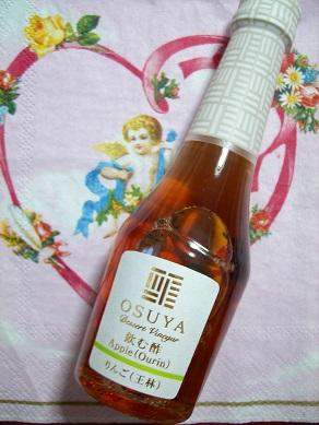 飲む酢 りんご(王林)