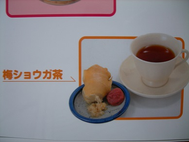 梅醤番茶 作り方