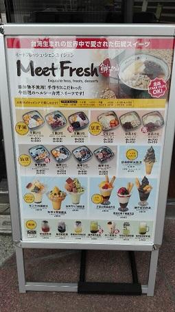 meetfresh 赤羽店 メニュー