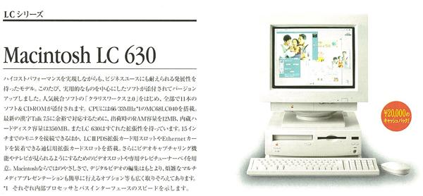 LC630