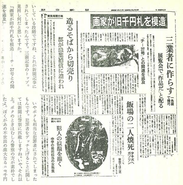 ニセ千円札