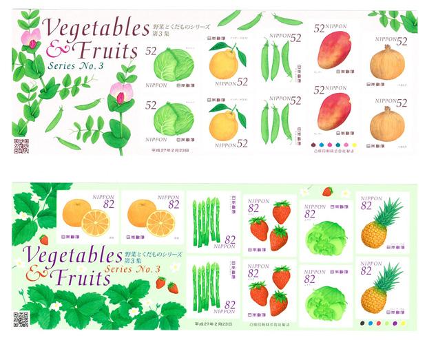 野菜・花切手