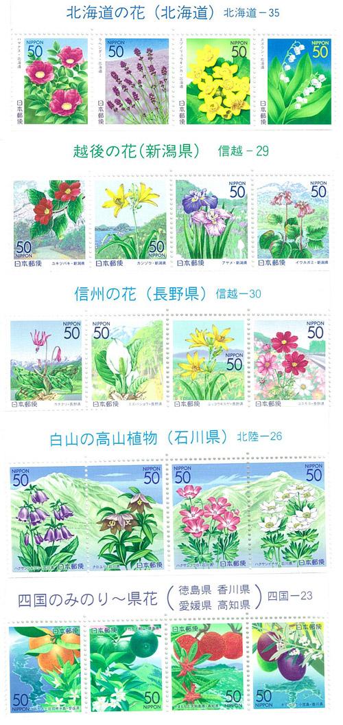 花切手50円