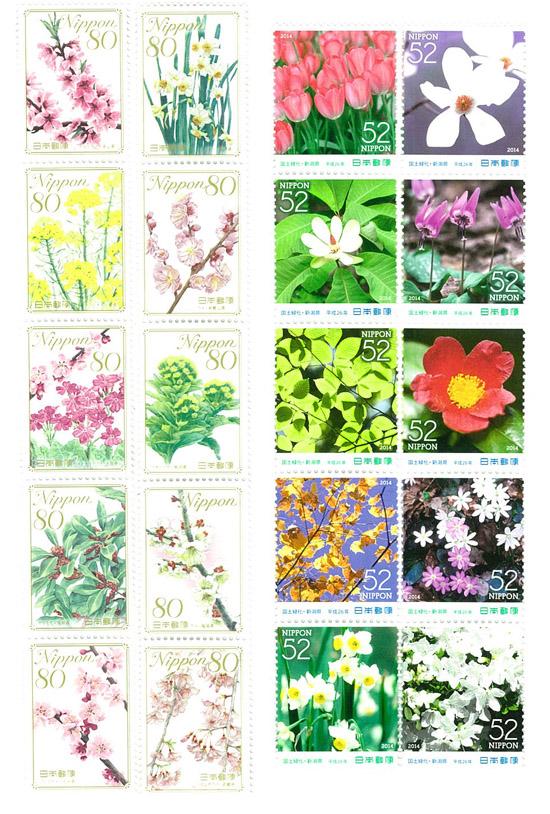 花切手52円