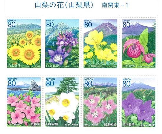 花切手80円