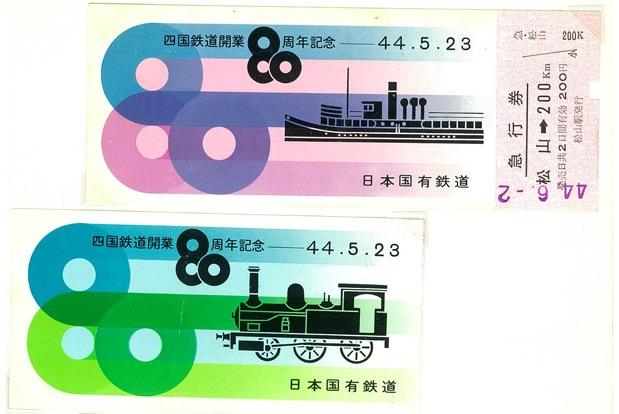 四国鉄道80年