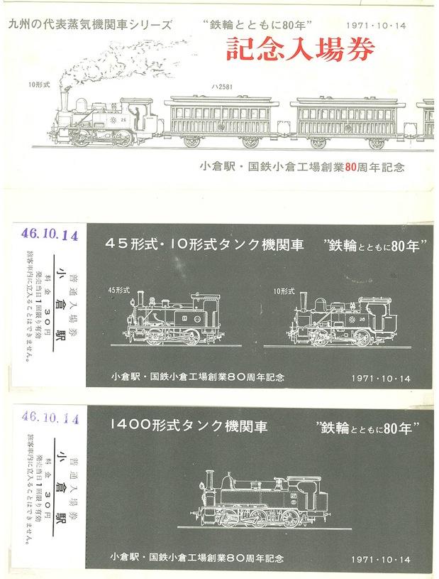 小倉駅80年