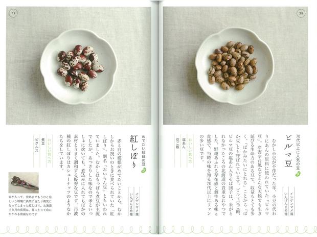 豆図鑑の例