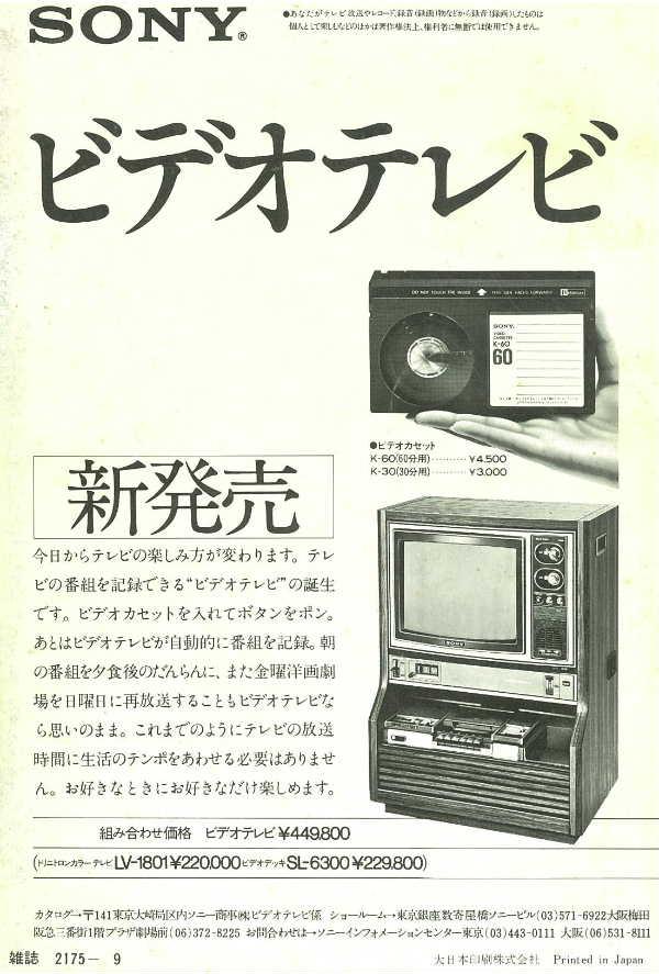 ビデオテレビ