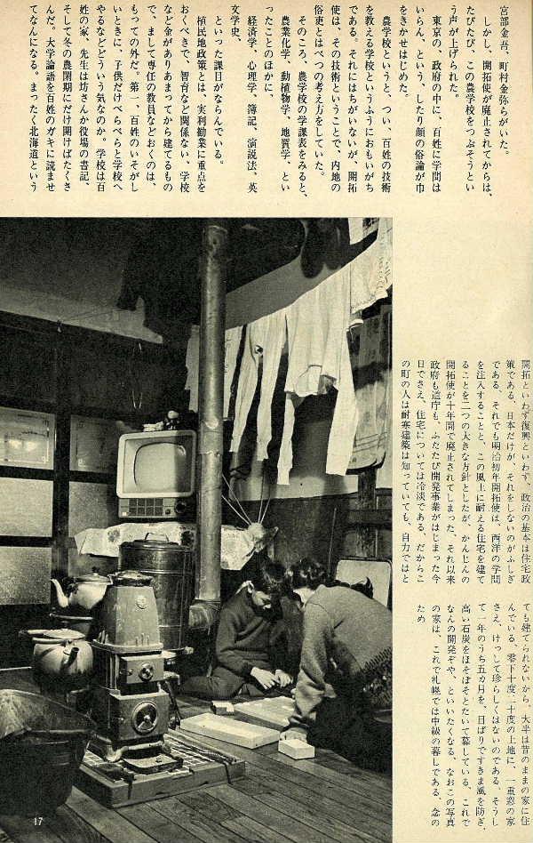 日本紀行札幌_2