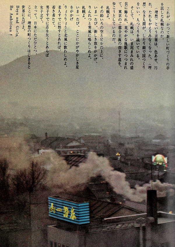 日本紀行札幌_7