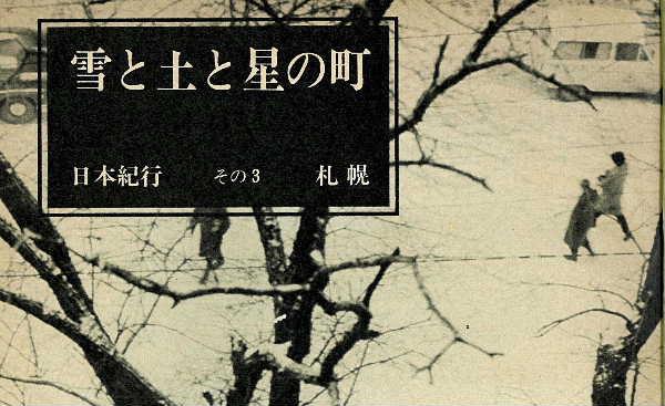 日本紀行札幌_0